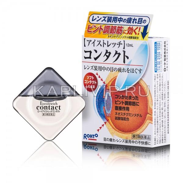 Купите глазные капли при ношении контактных линз Rohto Eyestretch Contact от сухости и усталости глаз. Устраните раздражение глаз!