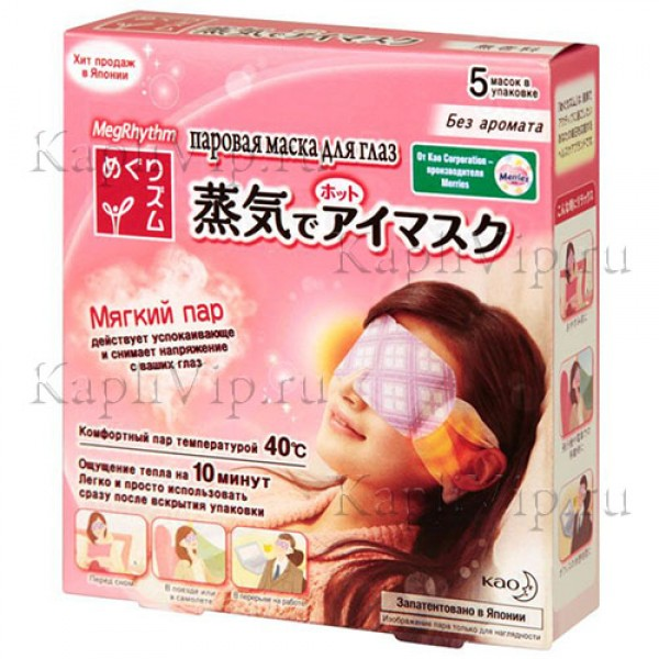 Японская паровая маска MEGRHYTHM